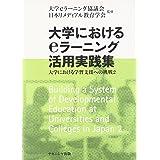 大学におけるeラーニング活用実践集: 大学における学習支援への挑戦2