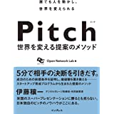 Pitch ピッチ 世界を変える提案のメソッド