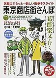 東京商店街さんぽ VOL.1 東京23区城北エリア