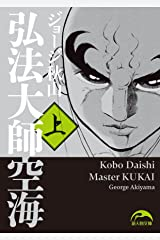 弘法大師空海(上) (中経☆コミックス) Kindle版