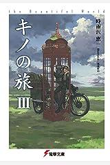 キノの旅III the Beautiful World (電撃文庫) Kindle版