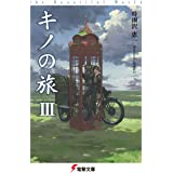 キノの旅III the Beautiful World (電撃文庫)