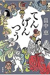 てんげんつう【しゃばけシリーズ第18弾】 Kindle版