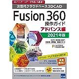 Fusion360操作ガイド アドバンス編 2021年版―次世代クラウドベース3DCAD