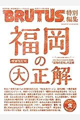 BRUTUS特別編集 福岡の大正解 Kindle版