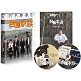 台風家族 豪華版Blu-ray