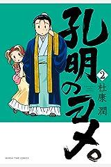 孔明のヨメ。 2巻 (まんがタイムコミックス) Kindle版