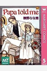 Papa told me 5 (マーガレットコミックスDIGITAL) Kindle版