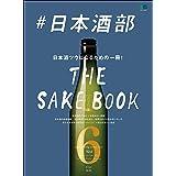 #日本酒部[雑誌] エイムック