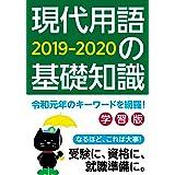 現代用語の基礎知識学習版2019-2020 (別冊・現代用語の基礎知識)