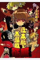 性本能と水爆戦 征服 (WANI MAGAZINE COMICS SPECIAL) コミック