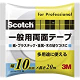 3M スコッチ 一般用 両面テープ 10mm×20m PGD-10