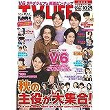 TVLIFE首都圏版 2021年 10/29 号 [雑誌]