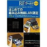 RFワールド No.48 はじめての組み込み無線LAN測定