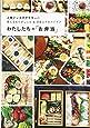 わたしたちの「お弁当」 ~人気インスタグラマーの使えるおかずレシピ&効率UPのアイデア~