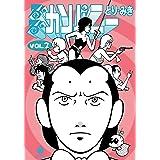 るんるんカンパニー 2 (ハヤカワ文庫JA)