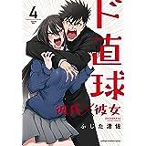 ド直球彼氏×彼女 4 (4) (少年チャンピオン・コミックス)
