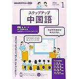 NHKラジオ ステップアップ中国語 2021年 01 月号 [雑誌]