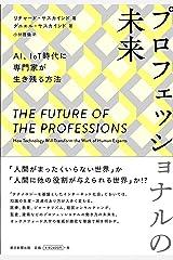 プロフェッショナルの未来 AI、IoT時代に専門家が生き残る方法 単行本