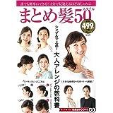 まとめ髪50スタイル (TJMOOK 知恵袋BOOKS)