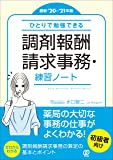 【最新'20-'21年版】ひとりで勉強できる 調剤報酬請求事務・練習ノート (New Medical Management)