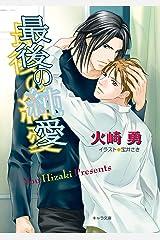最後の純愛 (キャラ文庫) Kindle版