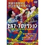 """""""逆転""""の護身術【セルフ・プロテクション】 ~YSPC Martial Arts Academy [DVD]"""