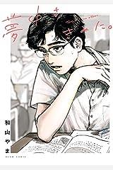 夢中さ、きみに。 (ビームコミックス) Kindle版
