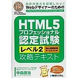 HTML5プロフェッショナル認定試験レベル2攻略テキスト