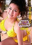 THE ポッシボー5周年記念DVD『五年熟成』 もうすぐアダルトゥ/後藤夕貴 [DVD]