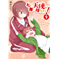 私に天使が舞い降りた!: 9【イラスト特典付】 (百合姫コミックス)