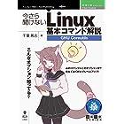今さら聞けないLinux基本コマンド解説~GNU Coreutils (技術の泉シリーズ(NextPublishing))