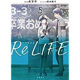 ノベライズ ReLIFE(5) (双葉文庫)