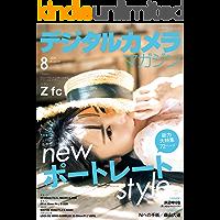 デジタルカメラマガジン 2021年8月号[雑誌]