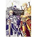 Fate/Prototype Tribute Phantasm (角川コミックス)