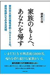 家族のもとへ、あなたを帰す: 東日本大震災犠牲者約1万9000名、歯科医師たちの身元究明 単行本