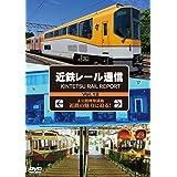 近鉄レール通信Vol.12 [DVD]
