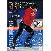 【Amazon.co.jp 限定】フィギュアスケート日本代表 2020 ファンブック (別冊 山と溪谷)