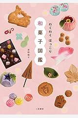 わくわく ほっこり和菓子図鑑 単行本(ソフトカバー)