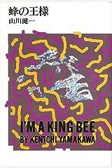蜂の王様 単行本