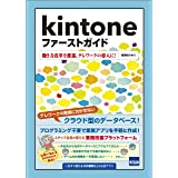 kintoneファーストガイド―働き方改革を推進、テレワークの導入に!