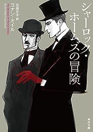 シャーロック・ホームズの冒険 新訳版 シャーロック・ホームズ (角川文庫)