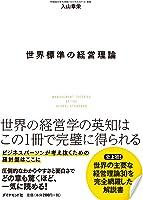 世界標準の経営理論
