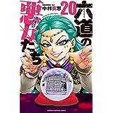 六道の悪女たち 20 (20) (少年チャンピオン・コミックス)