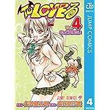 To LOVEる―とらぶる― モノクロ版 4 (ジャンプコミックスDIGITAL)