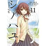 シノハユ 11巻 (デジタル版ビッグガンガンコミックスSUPER)