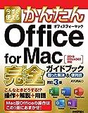 今すぐ使えるかんたん Office for Mac 完全ガイドブック 困った解決&便利技 改訂3版 (今すぐ使えるかんた…