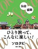 ソロタビ 仙台・盛岡