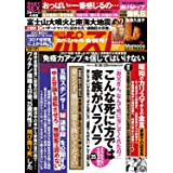 週刊ポスト 2021年 6/25 号 [雑誌]
