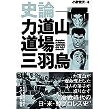 史論‐力道山道場三羽烏 (G SPIRITS BOOK)